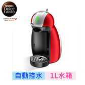 【雀巢DOLCE GUSTO】多趣酷思咖啡機 Genio2星夜紅