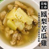 【海肉管家-全省免運】鳳梨苦瓜雞湯獨享包X8包(330g±10%/包)