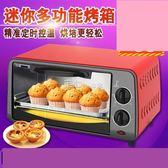 電烤箱電烤箱家用烘焙蛋糕多功能全自動迷你小型考 KX-10J5  走心小賣場YYP220v