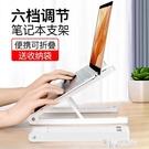 筆記本電腦支架托架桌面增高便攜散熱器架子摺疊升降macbook蘋果mac 夏季狂歡