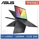 ASUS VivoBook Flip 14 TP470EZ-0022K1165G7 搖滾黑(i7-1165G7/16GB/512G SSD/14 Full HD)