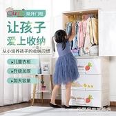 加厚塑料兒童收納櫃抽屜式簡易寶寶衣櫃雙開門嬰幼兒衣服儲物櫃子 NMS名購新品