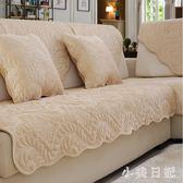 沙發墊四季通用布藝現代簡約皮防滑木冬季毛絨全包萬能套罩巾全蓋 qf11653【小美日記】