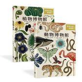 歡迎光臨博物館:動物博物館+植物博物館(兩冊套書) -大家 (購潮8)
