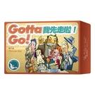 『高雄龐奇桌遊』 我先走啦 2020版 GOTTA GO 繁體中文版 正版桌上遊戲專賣店