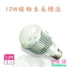 植物生長燈泡 LED 12W/12瓦 diy燈泡植物 LED植物燈 -全光譜