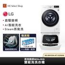 【豪禮加碼送】LG樂金 WiFi TWINWash 雙能洗 (蒸洗脫烘) 9公斤+2公斤 WD-S90VDW+WT-D200HW