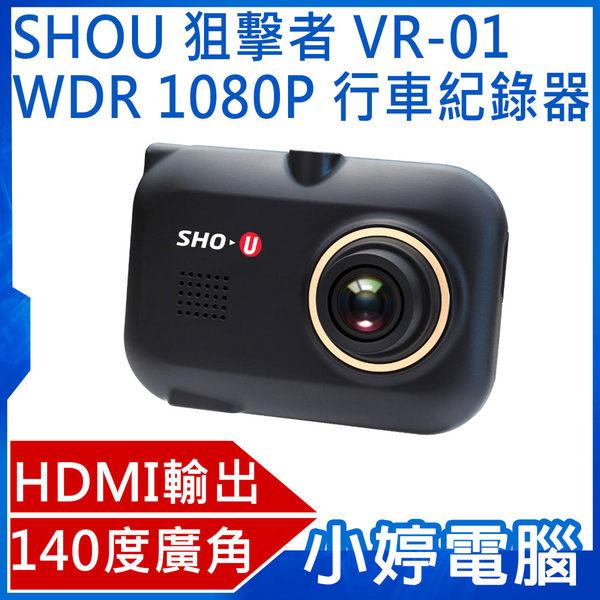送金士頓16G卡 全新 SHOU 狙擊者 VR-01 140度 WDR 1080P 行車紀錄器【免運+24期零利率】