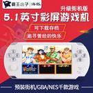 霸王小子X6掌上懷舊大屏PSP游戲機掌機電玩街機兒童GBA抖音熱門送男友男朋友情侶驚喜
