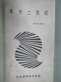 【書寶二手書T8/科學_CHP】紀元兩千年_民60
