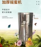 搖蜜機 搖蜜機小型家用手動平底雙梁加厚304不銹鋼蜂蜜分離機搖蜜桶 YXS   【快速出貨】