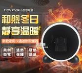 迷你暖風機臺灣電壓110V使用圓形取暖器迷你家用電暖器迷你辦公室用電暖器現貨 易家樂小鋪