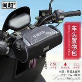 自行車包車把包電動車N1S車頭包置物儲物袋摩托車龍頭收納包 范思蓮恩