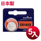 ◆日本製造muRata◆總代理 CR1632 / CR-1632 (5顆入)鈕扣型3V鋰電池 相容DL1632,ECR1632,GPCR1632