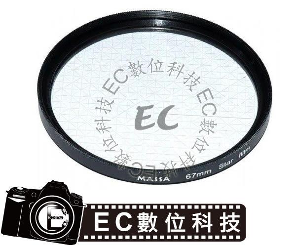 【EC數位】 八線 星芒鏡 ST8X 55mm 星光鏡 八角星芒 濾片 其他濾鏡