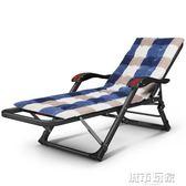 折疊椅 享趣黑紅15檔調節多用按摩躺椅家用折疊椅辦公室午睡午休沙灘椅子 JD 聖誕節狂歡