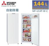 【佳麗寶】-留言加碼折扣(Mitsubishi三菱)144L 直立式自動除霜冷凍櫃 MF-U14P-W-C