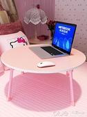 筆記本小桌子床上用懶人桌大學生宿舍寢室書桌可折疊電腦桌家用  YYJ深藏blue