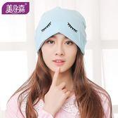月子帽夏季薄款產婦產後用品保暖防風春季孕婦做月子帽子春頭巾igo 【PINKQ】