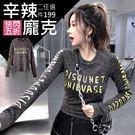 克妹Ke-Mei【AT48776】獨家,愛死了!龐克字母袖特殊壓紋針織棉T上衣