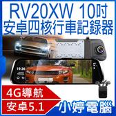 贈ISV720網路攝影機 全新 RV20XW 10吋安卓四核行車記錄器 GPS導航【免運+3期零利率】