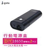 [富廉網] i-gota 2PORT DIY 行動電源盒 黑色(MBC-201) 不含電池
