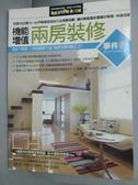 【書寶二手書T3/設計_YFM】機能增值兩房裝修事件書_漂亮家居編