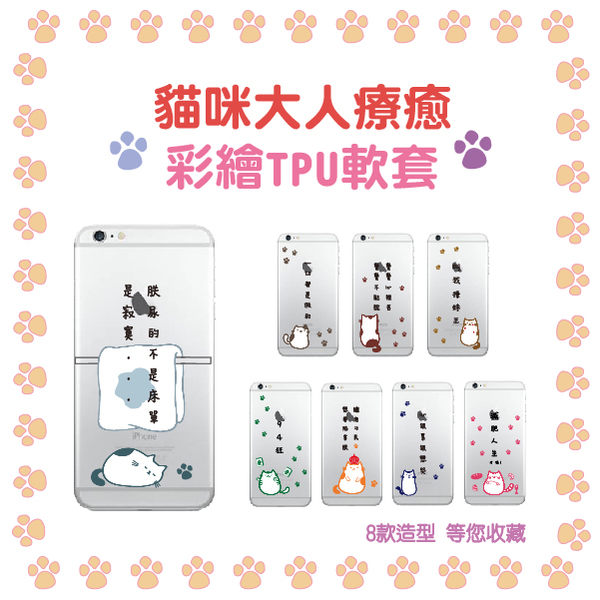 華碩ASUS ZenFone ZOOM ZX551KL 客製化手機殼 貓奴 貓大人系列 TPU彩繪軟殼