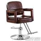 理發店椅子發廊專用實木復古剪發椅子升降旋轉放倒椅可躺美發椅子 英雄聯盟