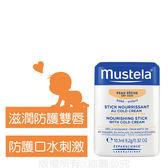 高效唇頰雙護膏10.1ml(預防口水刺激)慕之恬廊Mustela