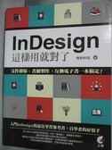 【書寶二手書T1/電腦_ZIO】InDesign這樣用就對了-文件排版、書冊製作、互動電子書_附光碟