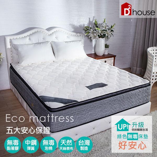 雙人床墊 Cherish 呵護系列-Diana 三線獨立筒床墊[雙人5×6.2尺]【DD House】