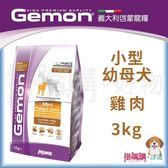 Gemon 義大利啓蒙『小型幼母犬-雞肉』3kg【搭嘴購】
