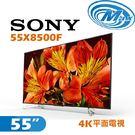 《麥士音響》 【缺貨至5月中】SONY索尼 55吋   4K電視 55X8500F