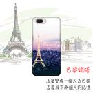 [AX5 軟殼] OPPO ax5 CPH1805 手機殼 保護套 外殼 巴黎鐵塔