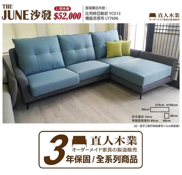 日本直人木業-THE JUNE系列 保固三年/高品質/可訂製設計師沙發(L型)