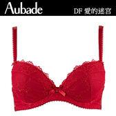 Aubade-愛的迷宮B-D蕾絲有襯內衣(紅)DF