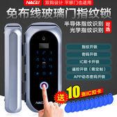 辦公室玻璃門指紋鎖免開孔密碼鎖單門電子門禁系統雙門刷卡鎖 小艾時尚
