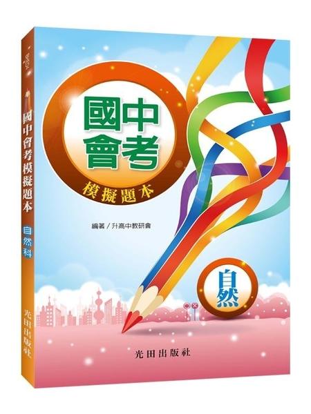 國中會考模擬題本(自然科)