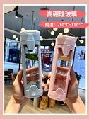玻璃杯 玻璃帶吸管水杯子可愛少女便攜創意個性潮流ins雙層簡約清新森系 晶彩 99免運