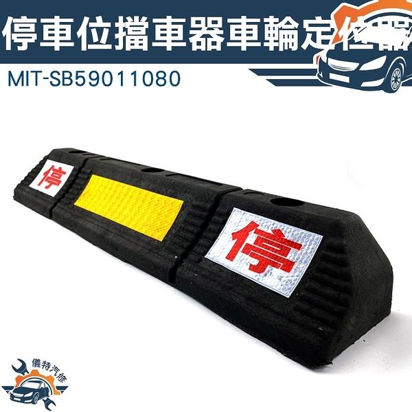 「儀特汽修」限位器 MIT-SB59011080 後輪車止 後輪擋止 車止 車輪止退器 反光明顯  高強度