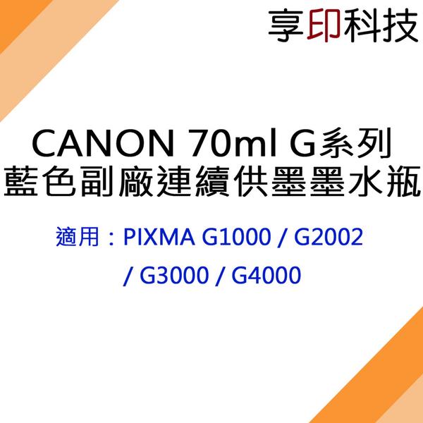 【享印科技】CANON 70ml 藍色副廠連續供墨墨水匣 適用 PIXMA G1000 / G2002 / G3000 / G4000