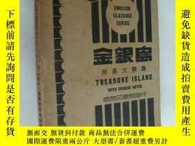 二手書博民逛書店(English罕見Classics Series:TREASURE ISLAND WITH CHINESE NO