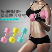 啞鈴女士一對家用瘦手臂2kg豐胸初學者包膠男女通用健身啞鈴限時八五折 鉅惠兩天