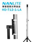 【EC數位】Nanlite 南冠 南光 HD-T12-1-LA 單管燈管夾帶接座 PavoTube 15C 30C 夾具