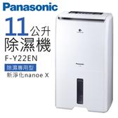 Panasonic 國際牌 11L空氣清淨 除濕機 F-Y22EN **免運費**