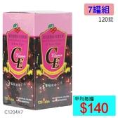 【醫康生活家】西印度櫻桃玫瑰果實 C+E (120粒裝)-7罐組