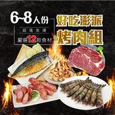 【富統食品】好吃澎湃烤肉12件組 (約6-8份) 《早鳥優惠買再送小熱狗》