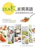 (二手書)玩味廚房英語:48堂專業廚房英文課