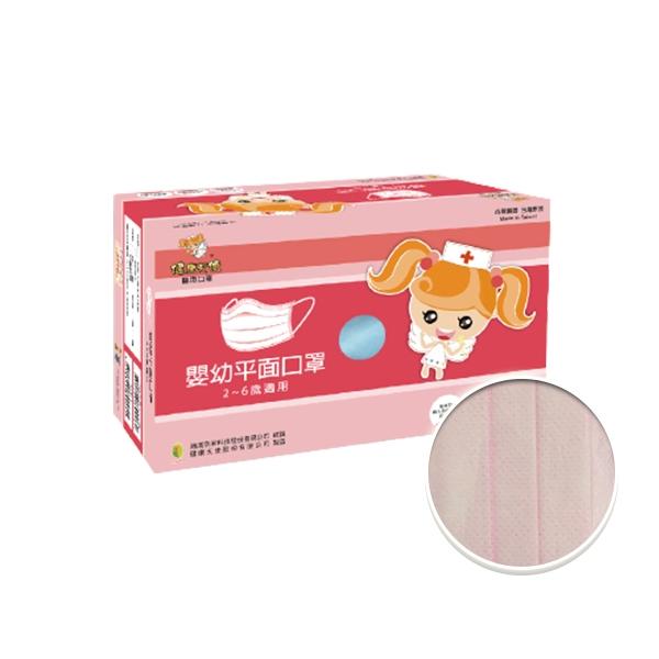 【健康天使】MIT醫用嬰幼平面口罩 2~6歲 粉色 (雙鋼)